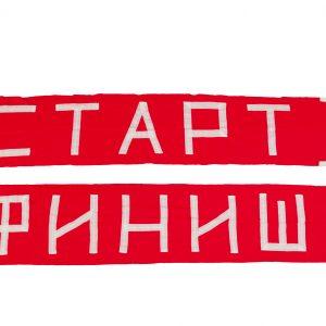 Полотнище «СТАРТ» , «ФИНИШ»